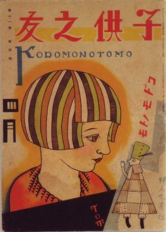 magazine • japan, 1924