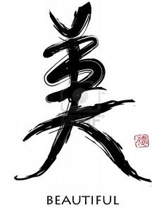 Chinese character for Beautiful