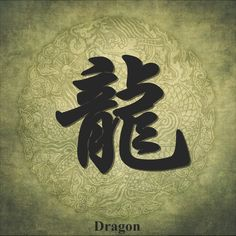 The Chinese zodiac characters--Dragon. Chinese zodiac is one of the Chinese traditional calendar.it represents 12 animals.Each person's year of birth corresponds to a Zodiac. Year of the dragon Chinese Character Tattoos, Chinese Symbol Tattoos, Japanese Tattoo Symbols, Japanese Tattoo Art, Chinese Symbols, Chinese Characters, Chinese Zodiac Dragon, Chinese Astrology, Kanji Japanese