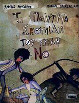 8 βραβευμένα παιδικά βιβλία που πρέπει να διαβάσετε στο παιδί! Childrens Books, Blog, Movie Posters, Children's Books, Children Books, Kid Books, Film Poster, Books For Kids, Blogging