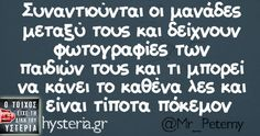 Image discovered by Find images and videos about funny, true and greek quotes on We Heart It - the app to get lost in what you love. Greek Memes, Greek Quotes, Funny Qoutes, Funny Memes, Jokes, Sisters Of Mercy, Word 2, Cheer Up, Funny Facts