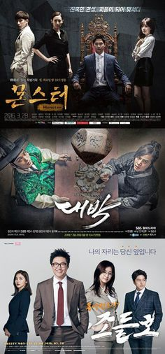 """Monster - 2016"" expected to put up a good fight @ HanCinema :: The Korean Movie and Drama Database"