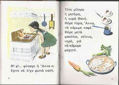 Old Greek, Greek Language, Vintage Comics, Old School, Greece, Memories, Retro, Olympia, Inspire