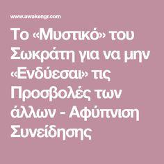 Το «Μυστικό» του Σωκράτη για να μην «Ενδύεσαι» τις Προσβολές των άλλων - Αφύπνιση Συνείδησης
