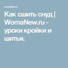 Как сшить снуд | WomaNew.ru - уроки кройки и шитья.