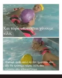Greek Memes, Funny Greek Quotes, Funny Images With Quotes, Funny Photos, Motivational Quotes, Inspirational Quotes, Funny Statuses, Funny Bunnies, Color Psychology