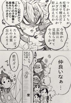 Twitter Anime Boyfriend, Latest Anime, Otaku Anime, Me Me Me Anime, Lily, Animation, Manga, Comics, Twitter