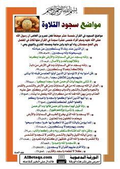 مواضع السجود في القرآن Tafsir Al Quran, Quran Pak, Islam Quran, Hadith, Arabic Poetry, Noble Quran, Islamic Information, Coran Islam, Islamic Studies