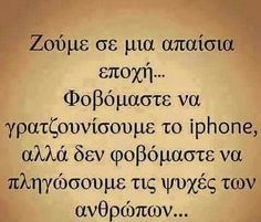 Visit the post for more. Unique Quotes, Amazing Quotes, Inspirational Quotes, Funny Greek Quotes, Funny Quotes, Words Quotes, Love Quotes, Sayings, Unspoken Words