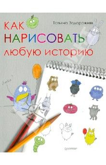 Татьяна Задорожняя - Как нарисовать любую историю обложка книги