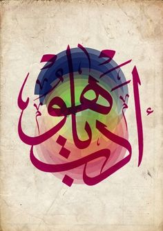 Colourful graphic that easily incorporates Islamic typography into it's design.