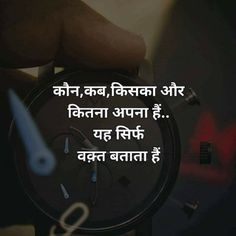 Quotes and Whatsapp Status videos in Hindi, Gujarati, Marathi Self Inspirational Quotes, Motivational Picture Quotes, Quotes Positive, Spiritual Quotes, Reality Of Life Quotes, Life Lesson Quotes, Real Life Quotes, Hurt Quotes, Bad Attitude Quotes