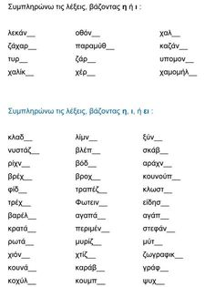 16. Συμπληρώνω τις λέξεις με η ή ι, με η ή ι ή ει Greek Language, Speech And Language, Teaching Methods, Teaching Materials, Primary School, Elementary Schools, St Joseph, Learn Greek, Grammar Exercises