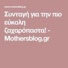 Συνταγή για την πιο εύκολη ζαχαρόπαστα! - Mothersblog.gr