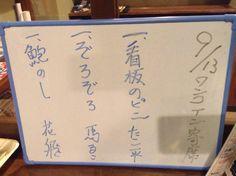 #今日の演目 2015/9/13 ワンコイン寄席 神田連雀亭 by @TheAkibin