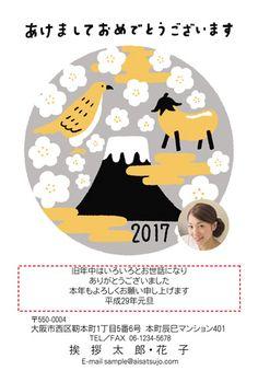 一富士、二鷹、三茄子をモチーフに可愛らしくデザインしました。小さく写真を1枚入れることができます。  #年賀状 #デザイン #酉年