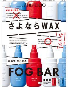 資生堂・FOG BAR|「さよならWAX」