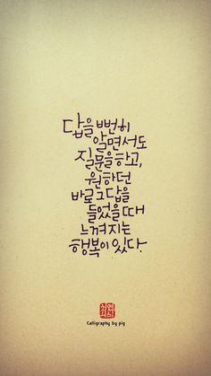 짧고 좋은 글귀 달달한 느낌의 캘리그라피로 적다. 날씨가 선선하다 못해 쌀쌀하기까지 한 오늘~ 가을을 타... The Words, Cool Words, Wise Quotes, Famous Quotes, Korean Text, Korea Wallpaper, Korean Quotes, Typography, Lettering