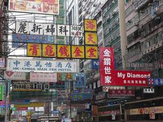 The streets in Kowloon that I walk through to get to the MTR station to get to work each day: Mong Kok, Hong Kong
