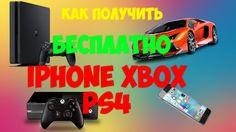 Как получить бесплатно iPhone Xbox PS4?