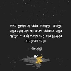 Destiny Quotes, Sad Life Quotes, Crazy Quotes, Girly Quotes, Real Quotes, Love Quotes Photos, Picture Quotes, Love Quotes In Bengali, Bengali Poems