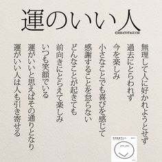 確かにそうかもしれない・・・「運がいい人の特徴とは」 | 女性のホンネ川柳 オフィシャルブログ「キミのままでいい」Powered by Ameba