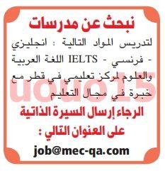 وظائف جريدة الشرق الوسيط القطرية اليوم Ielts Math Math Equations