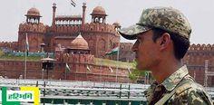 स्वतंत्रता दिवस: लाल किले पर बढ़ी चौकसी, नहीं उड़ेंगी पतंगे http://www.haribhoomi.com/news/india/security/red-fort-security-in-15-august/44570.html