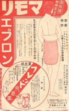 1934-03-st-biyouhouten-friendmamori.jpg 433×688 ピクセル