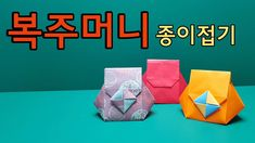 Origami Box Tutorial, Cube, Toys, Activity Toys, Clearance Toys, Gaming, Games, Toy, Beanie Boos