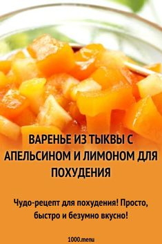 Yummy Food, Tasty, Russian Recipes, Canning Recipes, Fun Cooking, Cake Recipes, Food And Drink, Pumpkin, Favorite Recipes