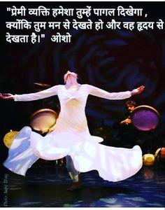 Osho Quotes On Life, Osho Hindi Quotes, Shayri Urdu, Fairy Birthday Cake, Buddhist Symbols, Baba Image, My Diary Quotes, Infp, Krishna