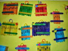Το blog αυτό δημιουργήθηκε αρχικά για να προβάλλω τα βιβλία μου απο τις εκδόσεις Πατάκη αλλά και εργασίες μου στην τάξη, κατασκευές, άρθρα, φωτογραφίες, ανακοινώσεις και γενικώς ό,τι αφορά τα παιδιά και την εκπαίδευση. Beginning Of School, First Day Of School, Back To School, Name Writing Activities, Language, Classroom, Names, Teaching, Blog