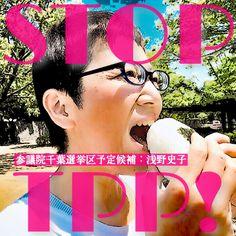 浅野史子「STOP TPP!」