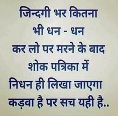 Hindi Quotes Images, Life Quotes Pictures, Motivational Picture Quotes, Inspirational Quotes With Images, Good Thoughts Quotes, Good Life Quotes, Deep Thoughts, Reality Of Life Quotes, Mood Off Quotes
