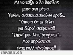 Greek Memes, Funny Greek Quotes, Funny Images, Funny Photos, Favorite Quotes, Best Quotes, Bring Me To Life, Can't Stop Laughing, True Words