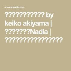 梅だしの夏野菜おひたし by keiko akiyama | レシピサイト「Nadia | ナディア」プロの料理を無料で検索