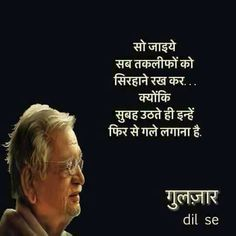 Pakde rheti hai daman , Ye khushiya thode hi hai jo ruksat ho jaye. Bad Words Quotes, Apj Quotes, Wisdom Quotes, True Quotes, Lesson Quotes, Mood Quotes, Qoutes, Good Thoughts Quotes, Good Life Quotes