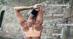 Смысл и упражнения гимнастики Воробьева