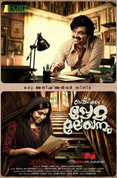 Basheerinte Premalekhanam First Look Poster
