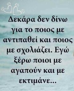 Greek Quotes, True Words, Picture Video, Bff, Believe, Lyrics, Notes, Inspirational Quotes, Motivation