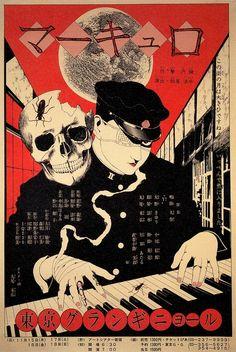 """Tokyo Grand Guignol"" theater group poster drawn by Suehiro Maruo."