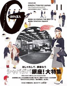 マガジンワールド | ギンザ - GINZA | 185 |立読み