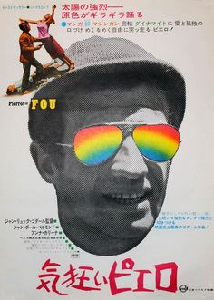 Japanese poster for PIERROT LE FOU (Jean-Luc Godard, France, 1965)