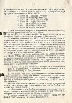 Журнал Святослава Рыбаса
