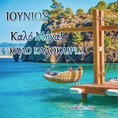 Καλώς ήρθες Ιούνιε! Καλό Μήνα & Καλό Καλοκαίρι με όμορφες εικόνες! - eikones top Mina, Outdoor Furniture, Outdoor Decor, Hammock, Good Morning, Places To Visit, Quotes, Buen Dia, Quotations