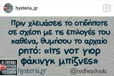 Funny Greek Quotes, Funny Quotes, Speak Quotes, Sisters Of Mercy, Funny Drawings, Try Not To Laugh, Funny Images, Picture Quotes, I Laughed