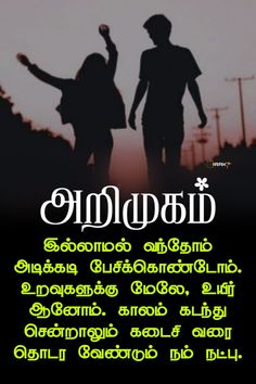 Friendship Quotes In Tamil, Friendship Status, I Love You Pictures, Besties Quotes, Gold Jewellery, Bridal, Words, Memes, 1st Grades