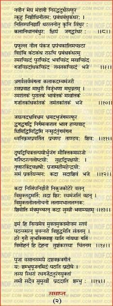 shiva tandav part2 Mahakal Shiva, Shiva Art, Shiva Statue, Vedic Mantras, Hindu Mantras, Shiv Stuti, Lord Shiva Mantra, Hanuman Chalisa, Sanskrit Mantra
