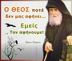 Greek Icons, Life Values, Religion Quotes, Greek Quotes, Spiritual Life, Christian Faith, True Words, Picture Quotes, Christianity